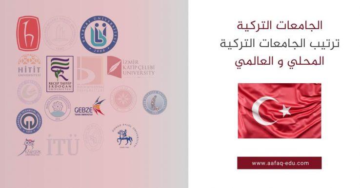 الجامعات التركية - ترتيب الجامعات التركية المحلي والعالمي