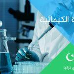 دراسة الهندسة الكيميائية في تركيا
