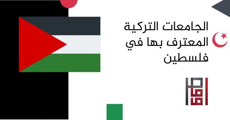 الجامعات التركية المعترف بها في الدول العربية - فلسطين