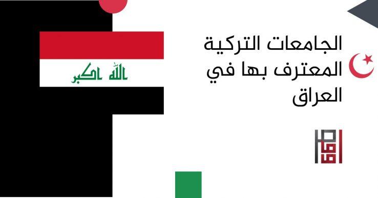 الجامعات التركية المعترف بها في الدول العربية - العراق