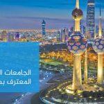 الجامعات التركية المعترف بها في الكويت