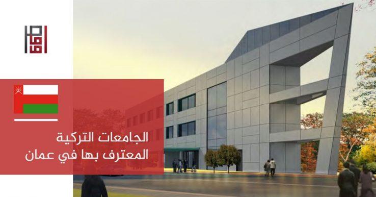 الجامعات التركية المعترف بها في عمان
