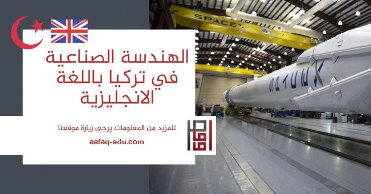 الهندسة الصناعية في تركيا باللغة الانجليزية