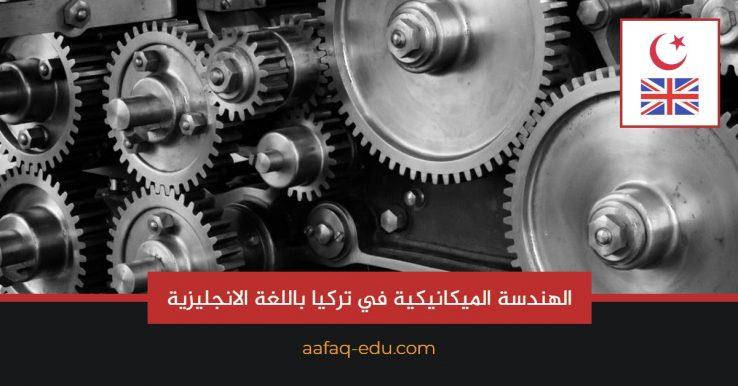 الهندسة الميكانيكية في تركيا باللغة الانجليزية