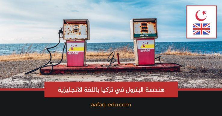 هندسة البترول في تركيا باللغة الانجليزية