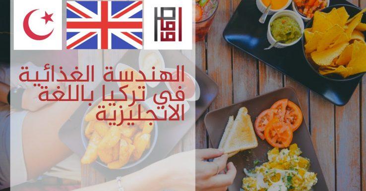 الهندسة الغذائية في تركيا باللغة الانجليزية
