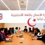 ادارة الاعمال باللغة الانجليزية في تركيا