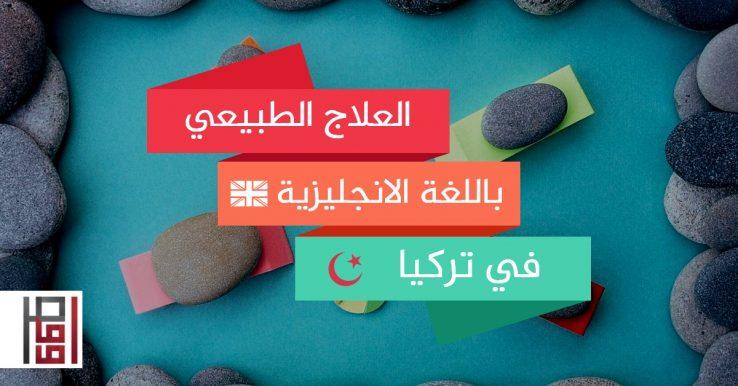 العلاج الطبيعي باللغة الانجليزية في تركيا