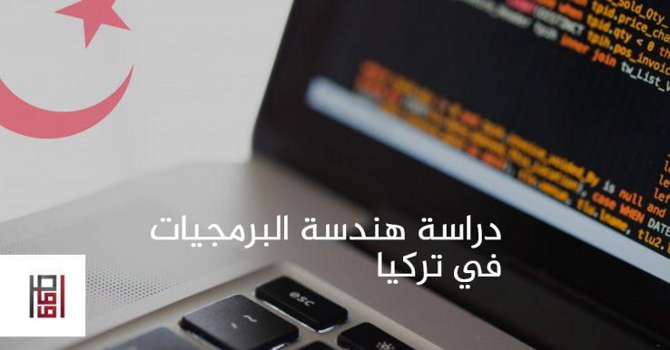 دراسة هندسة البرمجيات في تركيا