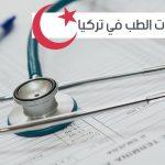 ترتيب كليات الطب في تركيا