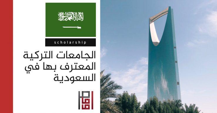 الجامعات التركية المعترف بها في الدول العربية - السعودية