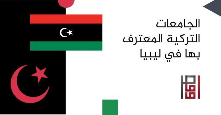 الجامعات التركية المعترف بها في ليبيا