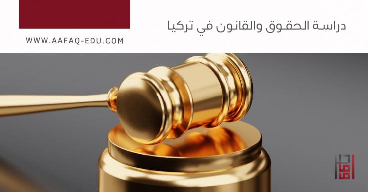 دراسة الحقوق والقانون في تركيا