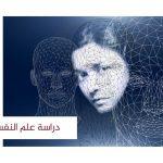 دراسة علم النفس في تركيا