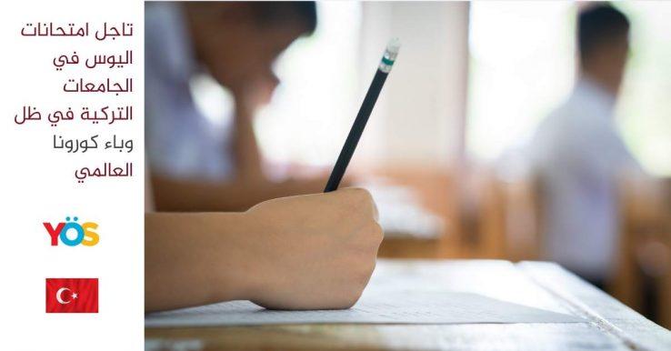 تاجل امتحانات اليوس في الجامعات التركية في ظل وباء كورونا العالمي