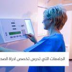 تخصص إدارة الصحة في الجامعات التركية
