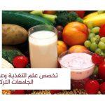 تخصص علم التغذية وعلم الغذاء في الجامعات التركية