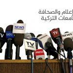 دراسة الصحافة والإعلام في الجامعات التركية