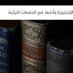 دراسة اللغة الإنجليزية وآدابها في الجامعات التركية