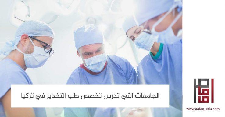طب التخدير في الجامعات التركية