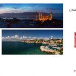 أفضل الجامعات في تركيا