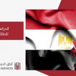 الدراسة في تركيا للطلاب المصريين