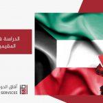 الدراسة في تركيا للطلاب المقيمين في الكويت