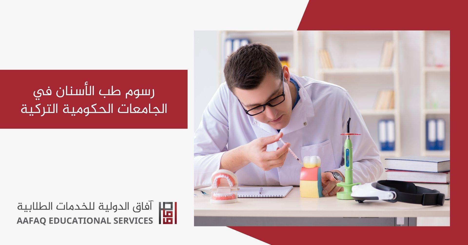رسوم كليات طب الأسنان في الجامعات الحكومية التركية