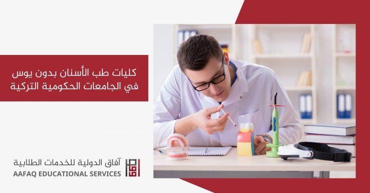 كليات طب الأسنان بدون يوس في الجامعات الحكومية التركية