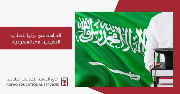 الدراسة في تركيا للطلاب المقيمين في السعودية