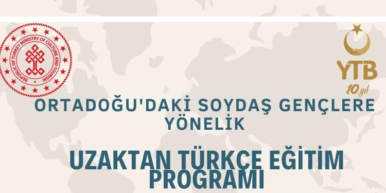 منحة لتعلم اللغة التركية مجانا