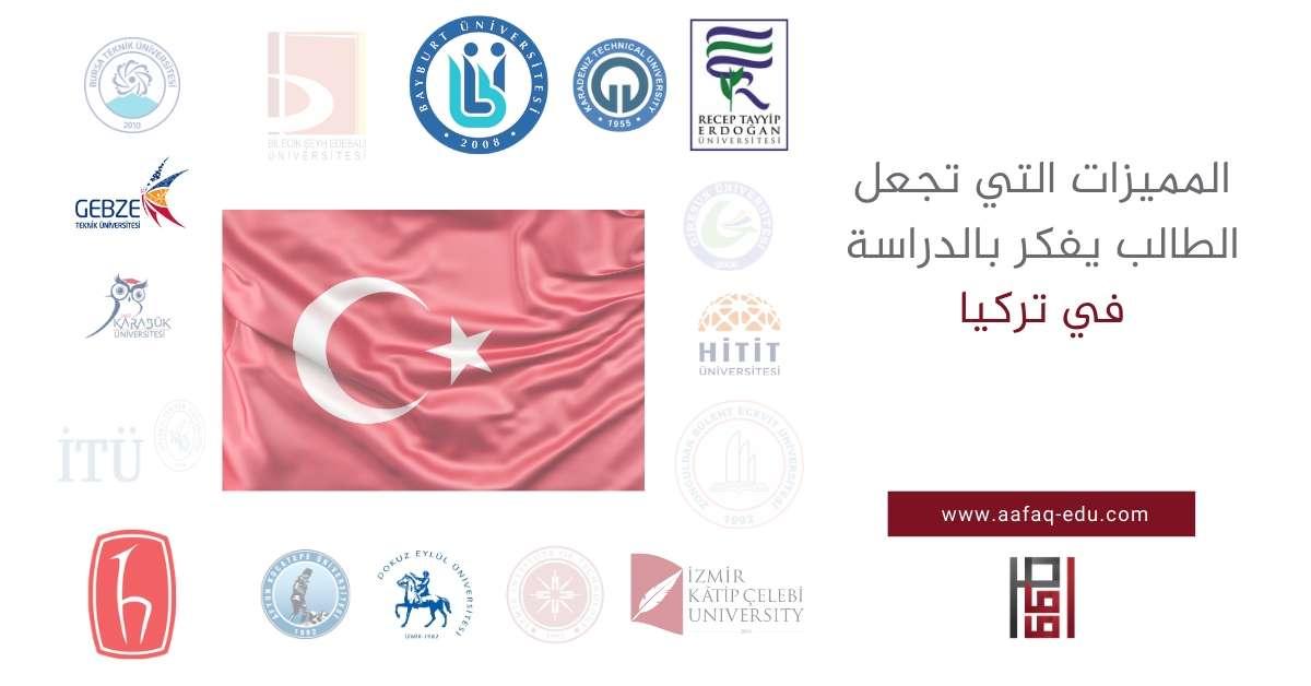 الدراسة في الجامعات الحكومية التركية