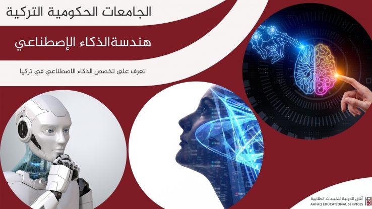 هندسة الذكاء الاصطناعي في الجامعات التركية