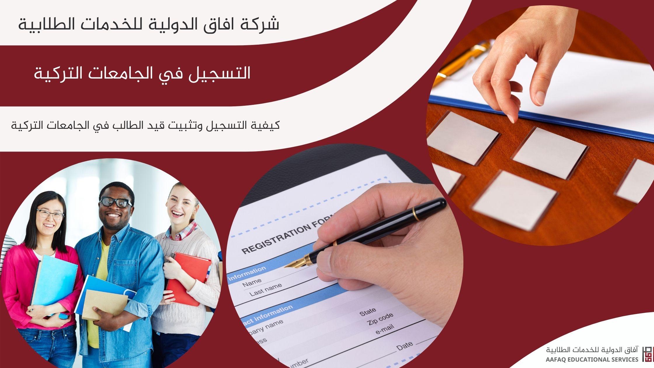 كيفية التسجيل وتثبيت قيد الطالب في الجامعات التركية